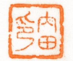 Uchida Collection