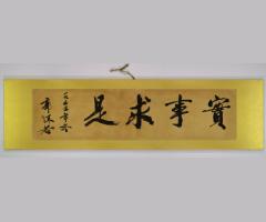 Jitsuji kyuze