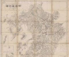 西海道全圖