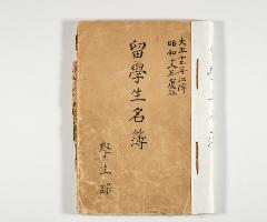 List of international students (1924-1943)