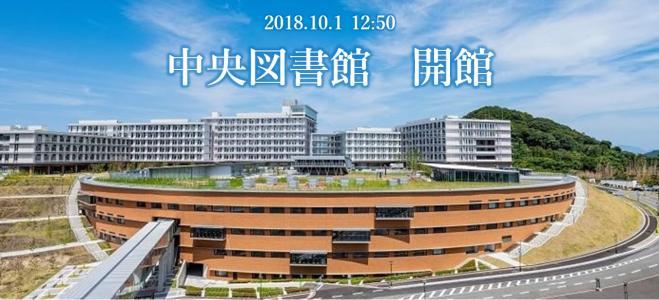 中央図書館 | 九州大学附属図書...