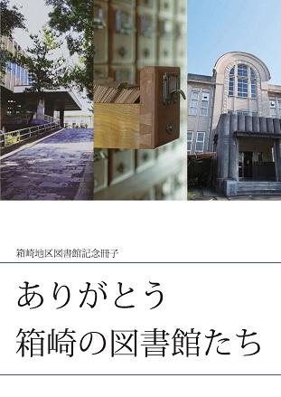 ありがとう箱崎の図書館たち