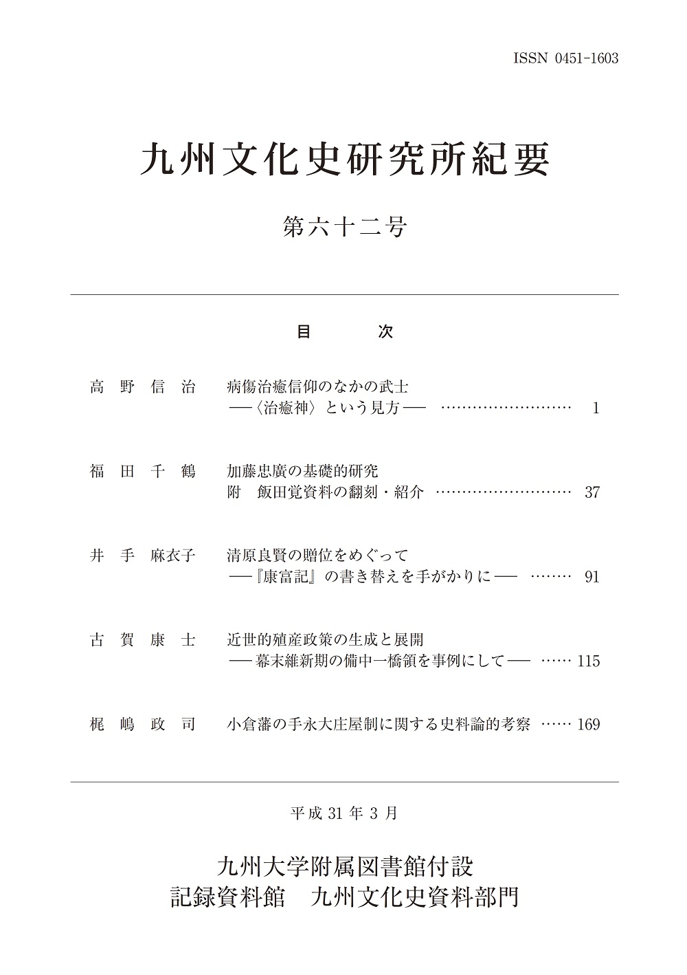 The bulletin of Institute of Research in Kyushu Cultural History