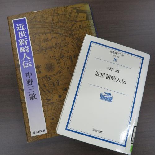 中野三敏『近世新畸人伝』