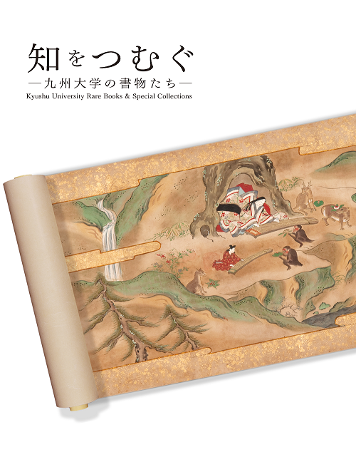 Kyushu University Rare Books & Special Collections