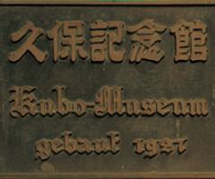 久保記念館