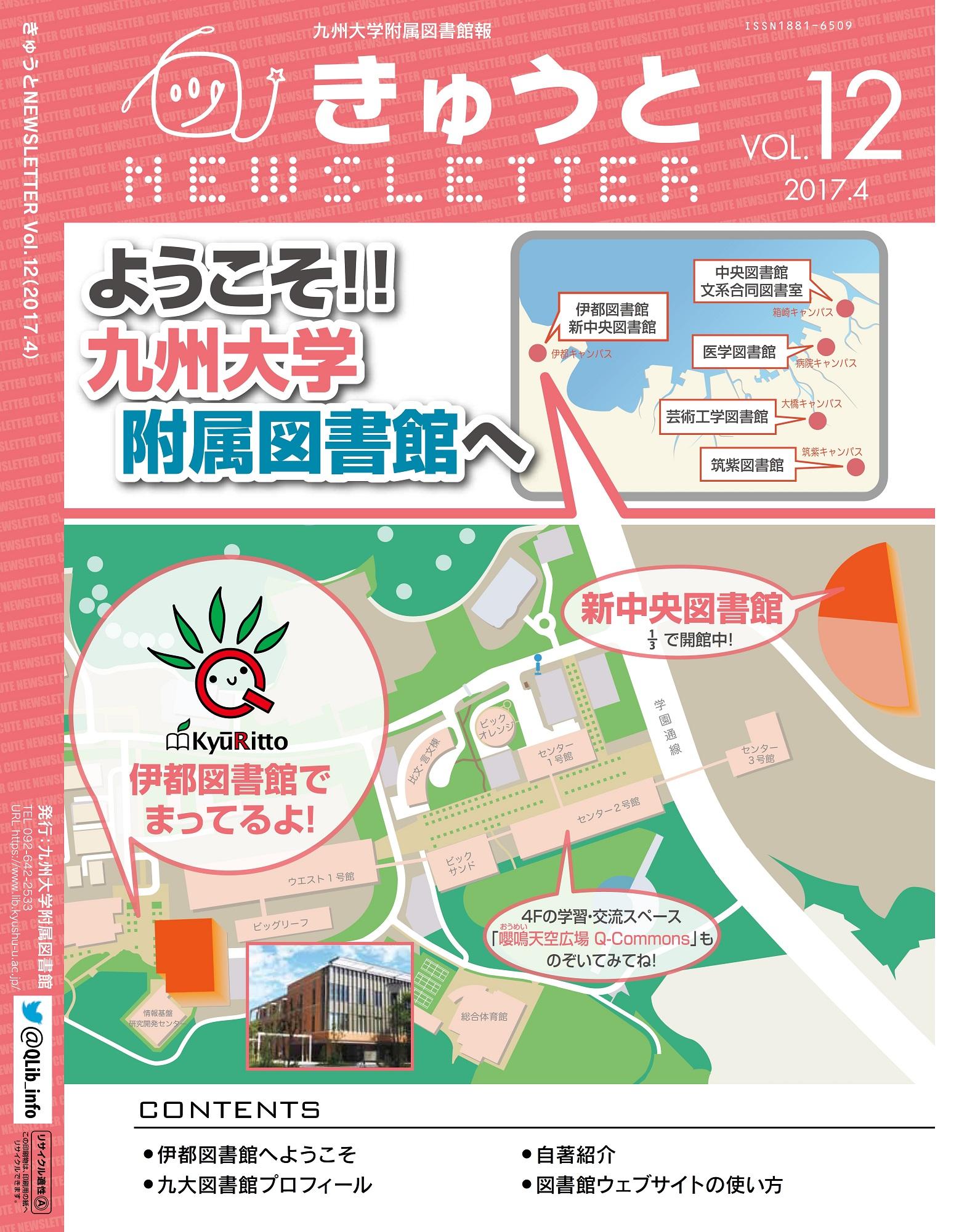 きゅうとnewsletter 九州大学附属図書館