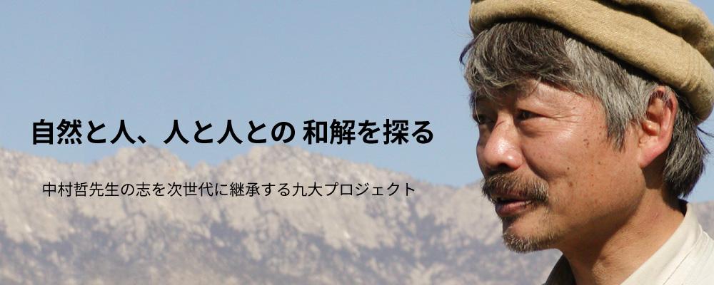 中村哲先生の志を次世代に継承する九大プロジェクト