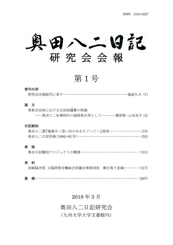 奥田八二日記研究会会報 | 九州...