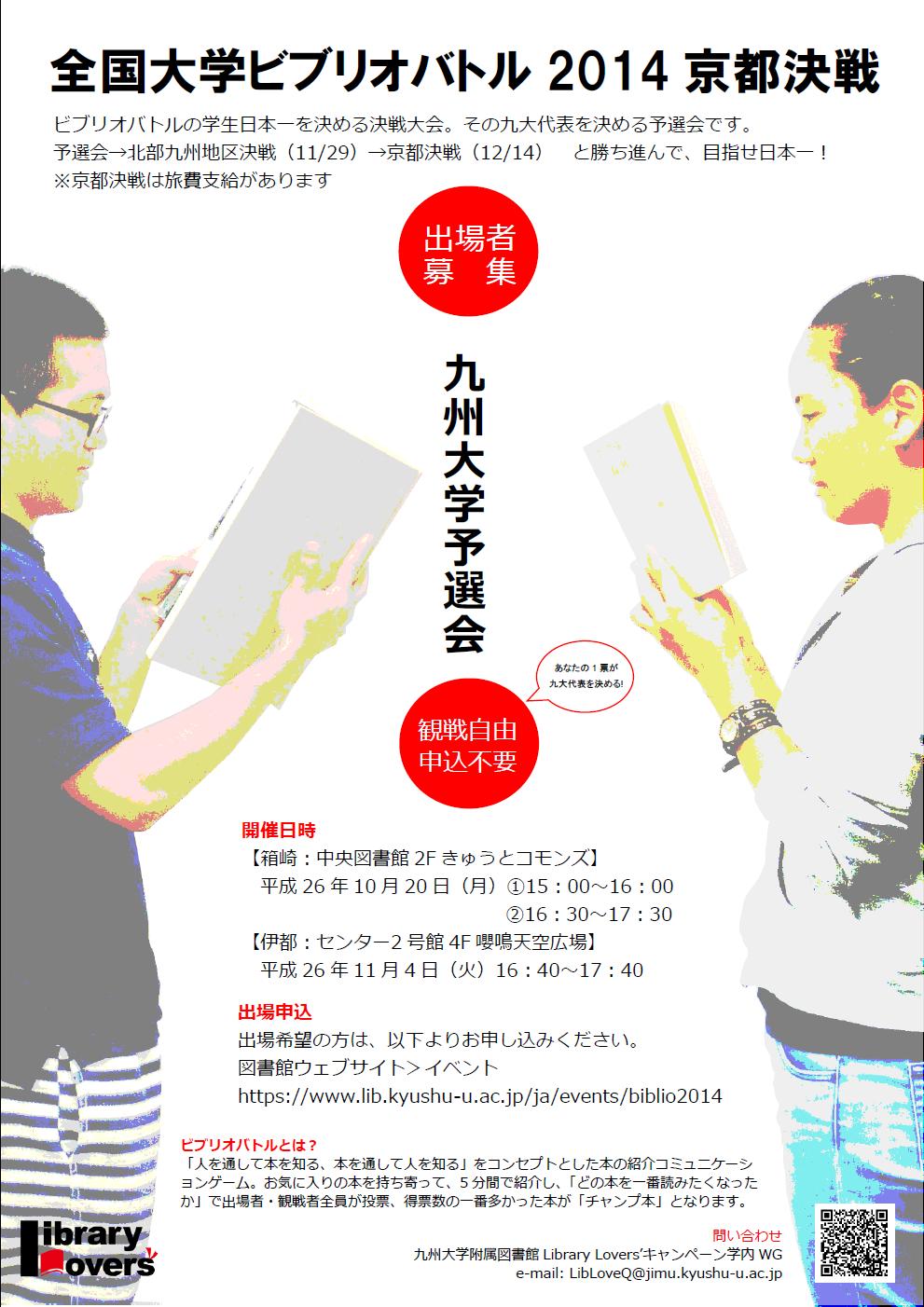 全国大学ビブリオバトル2014京都決戦 九州大学予選会