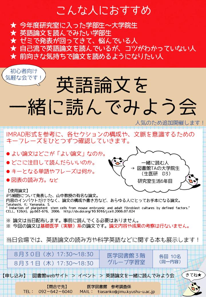 英語論文を一緒に読んでみよう会(2)