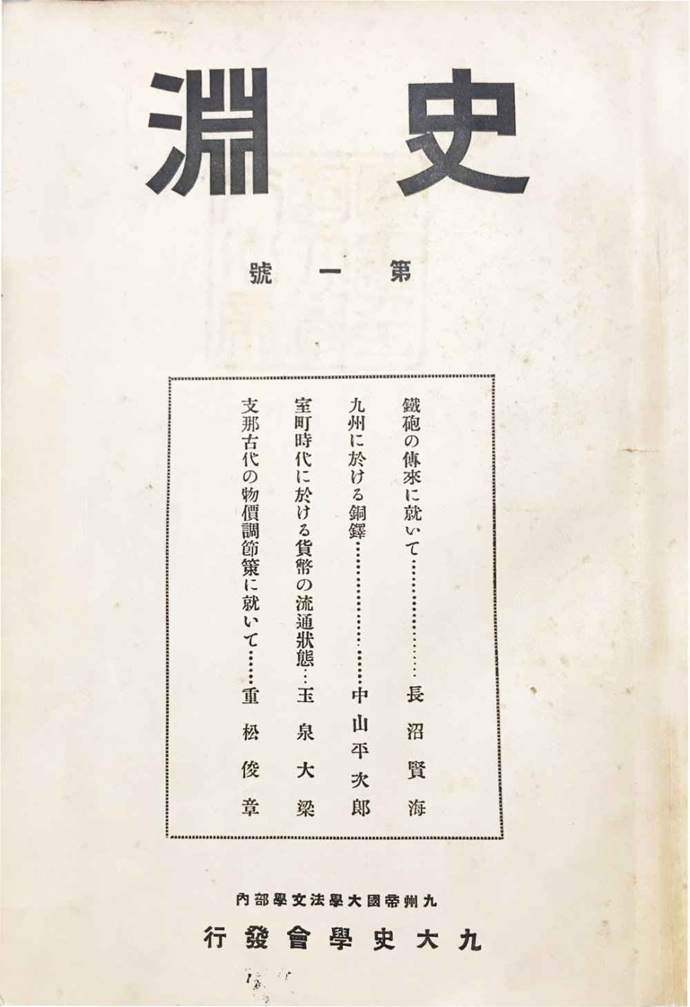 Shien, Title page of the first number